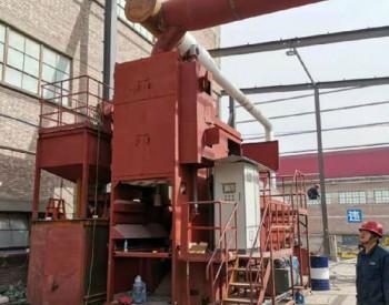 子汉机械为青铜峡铝业安装的铝灰处理配套<em>除尘系统</em>正式运行