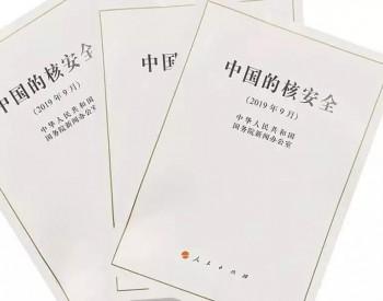 中国发布首部核安全白皮书(附全文)
