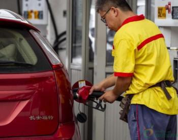 9月日24时成品油限价将迎上调 下周期或负值开局