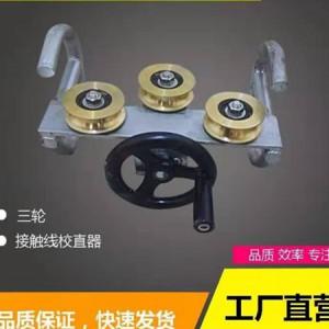 接触线三轮校直器 接触线直弯器  铜轮调直器