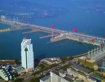 6000天!葛洲坝电厂连续安全生产创纪录