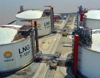青岛LNG接收站管道外输同比增长超50%