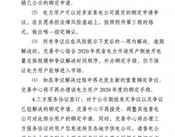 9月9日起江苏开展2020年度售电公司与市场化存量用户绑定工作