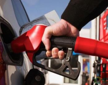 新一轮国内成品油调价将在9月18日24时开启