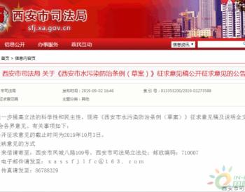 陕西省西安市司法局关于《西安市水污染防治条例(草案)》征求意见稿公开征求意见的公告