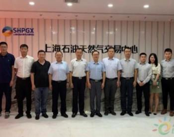 推动<em>煤层气市场</em>化定价,山西发改委卫明师处长访问上海石油天然气交易中心