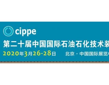 二十年砥砺奋进!2020北京石油展全球启动!