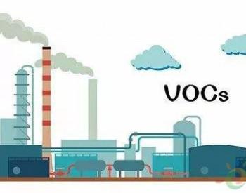 及时发现、解决大气污染问题 宿迁纵深推进<em>VOCs</em>专项执法检查行动
