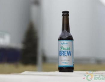 德国柏林工厂<em>利用</em>回收废水制造出传统黑啤