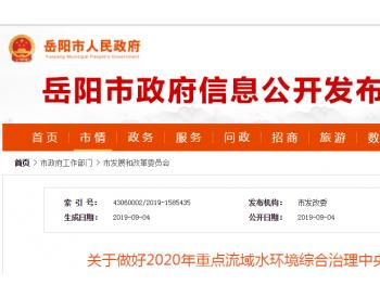 湖南省岳阳市发布《关于做好2020年重点<em>流域水环境</em>综合治理中央预算内投资计划申报工作的通知》