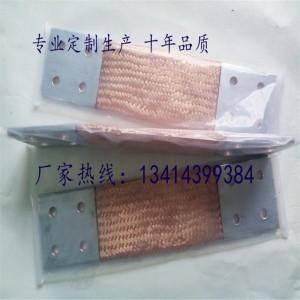铜编织带软连接 铜导电软接 表面光滑
