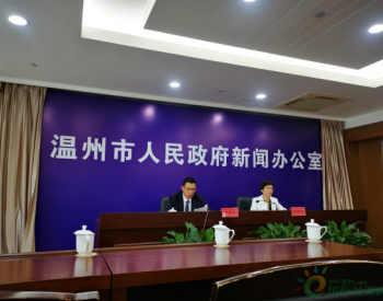 降12%以上!浙江温州PM2.5和PM10浓度同比明显下降