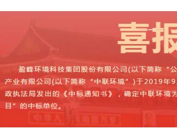 盈峰环境旗下<em>中联环</em>境中标六安市餐厨垃圾处理特许经营项目