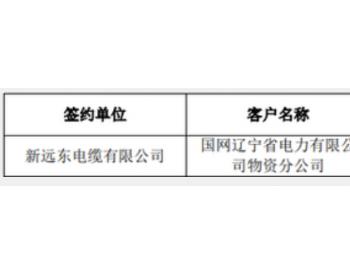 智慧能源子公司签订智能电网<em>电缆项目</em> 合同总价约34268万元