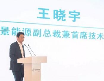 <em>王晓宇</em>博士:风电未来需要什么样的智能?