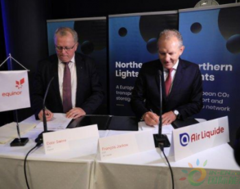 <em>液化空气</em>参与挪威创新大规模碳捕集与封存项目