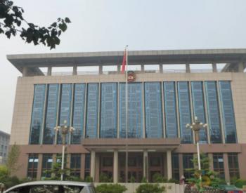 光伏已是一种趋势,政府办公大楼也装上了光伏电站!