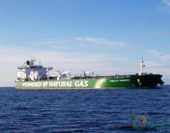 里程碑!全球首艘LNG动力油船穿越北海航线