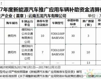 云南昆明公示新能源汽车补助名单