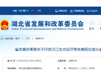 湖北省发改委:关于印发汉江生态经济带发展规划的通知