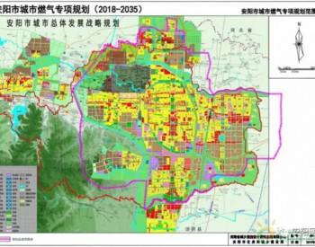 安阳城市<em>燃气专项规划</em>获批 西部高压、次高压管网工程建设启动