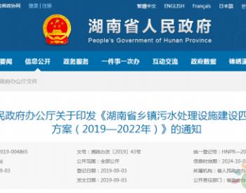 湖南:<em>乡镇污水处理设施</em>建设四年行动实施方案(2019—2022年)(附解读)