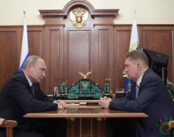 中俄东线天然气管道开通在即 普京又将另一条提上日程