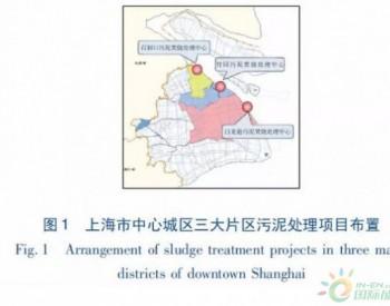 一文读懂亚洲最大的上海白龙港污泥干化焚烧工程的工艺设计