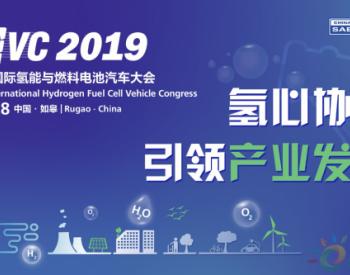2019 FCVC第四届国际氢能与燃料电池汽车大会本月开幕