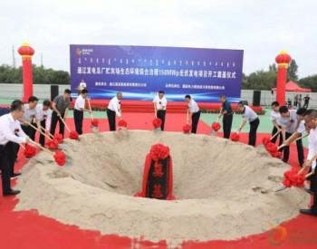 国家电投通辽<em>发电总厂</em>150MW光伏发电项目奠基开工