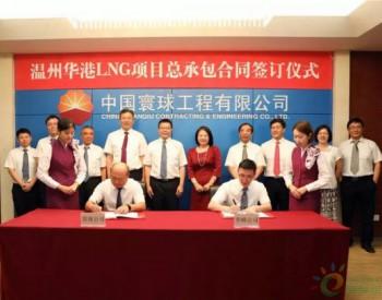 重磅 l 寰球公司签署温州华港LNG<em>项目</em>总承包合同!
