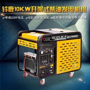 柴油动力10KW便携式风冷发电机组