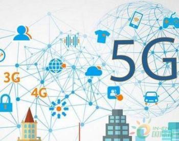 山东威海市建成山东省首个5G技术电力综合应用示范区