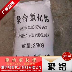 重庆名宏聚合氯化铝沉淀剂助滤剂水处理絮凝剂厂家