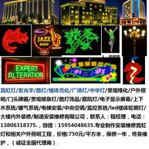 北京市霓虹灯13806318375/发光字/路灯/楼体亮化