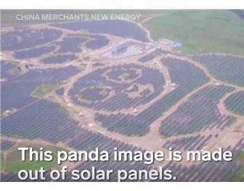 全球可再生能源领域的16项<em>创意</em> 包括熊猫电站!