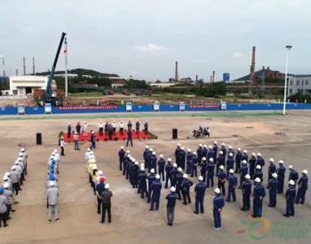 中国能建安徽电建一公司总承包马钢节能减排CCPP综合利用发电工程开工