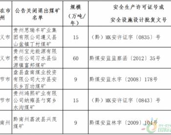 贵州煤矿安全监察局注销2019年度关闭<em>退出煤矿</em>安全生产许可证和安全设施设计审查批准...