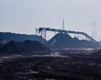 山西传统上市<em>煤企转型</em>动作小 想获资金追捧仍需自身努力