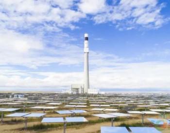 中电建西北院基于工业大数据的<em>光热</em>发电系统设计运行优化应用项目获佳绩