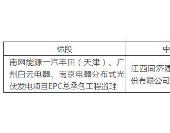 中标|终于定了!南网能源公布分布式<em>光伏发电</em>项目EPC工程监理中标公告
