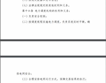 <em>江苏</em>能源监管办:规范<em>江苏</em>分布式发电市场