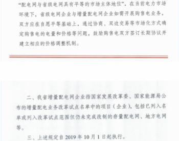 广东省:省级电网企业与<em>增量配电网企业</em>用市场化方式购售电结算电价