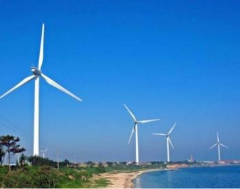 50MW!三门峡岭南风电场首台风机成功并网
