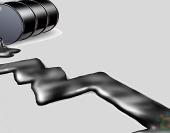 袭击事件扰动国际原油市场 中长期油价仍有走弱趋势