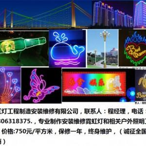 沈阳市霓虹灯13806318375/发光字/路灯/楼体亮化