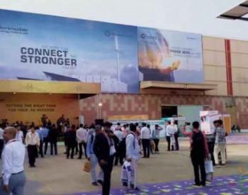 国际市场发力 <em>爱士惟</em>品牌亮相印度可再生能源展