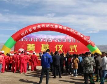 张掖市山丹县:管道天然气建设项目开工