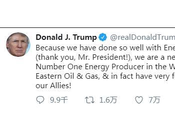 """特朗普放""""狠话"""":美国不需要中东石油"""