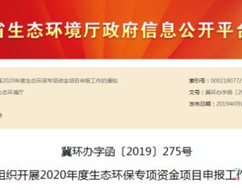 河北:组织开展2020年度生态环保<em>专项资金</em>项目申报工作的通知